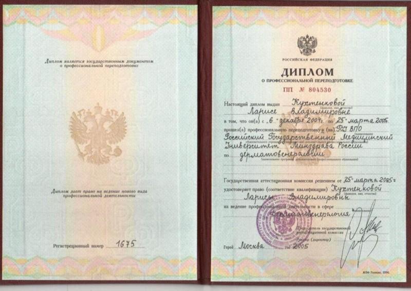 Диплом Косметолога Государственного Образца Купить img-1